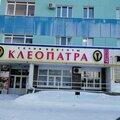 Клеопатра, Услуги парикмахера в Городском округе Ханты-Мансийск