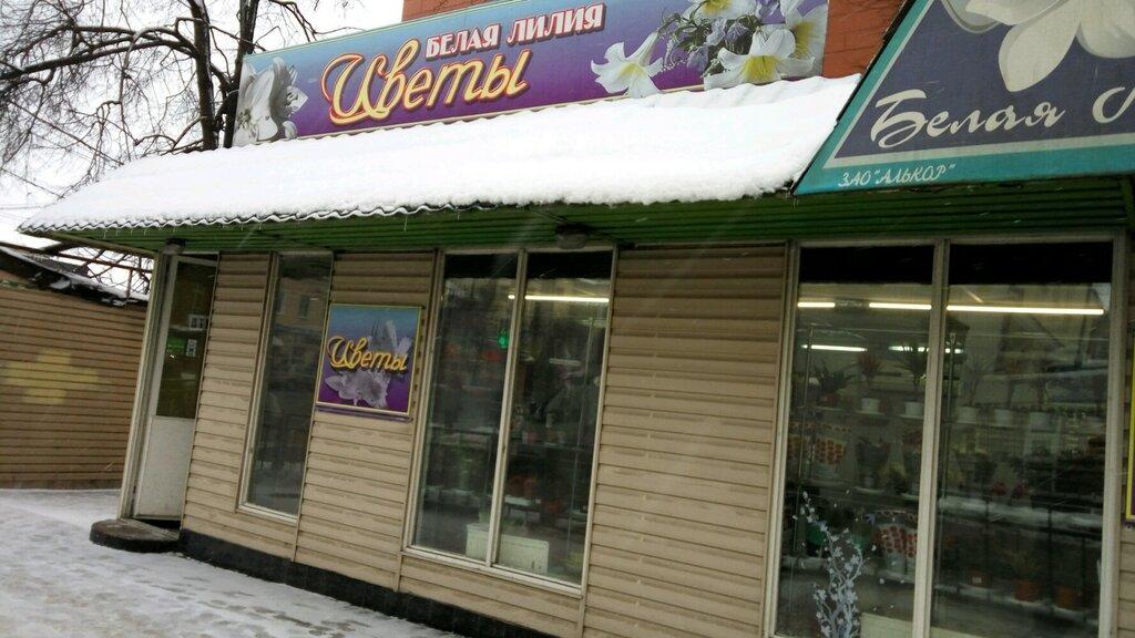 фото магазина лилия на курдюмской добавила