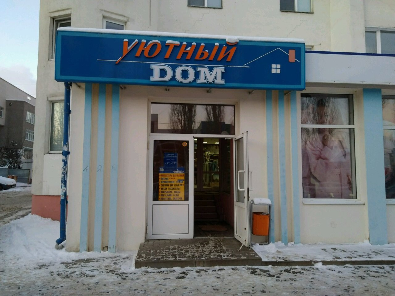 Магазины Ул Губкина