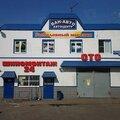 Ван-Авто, Услуги шиномонтажа в Петровском районе