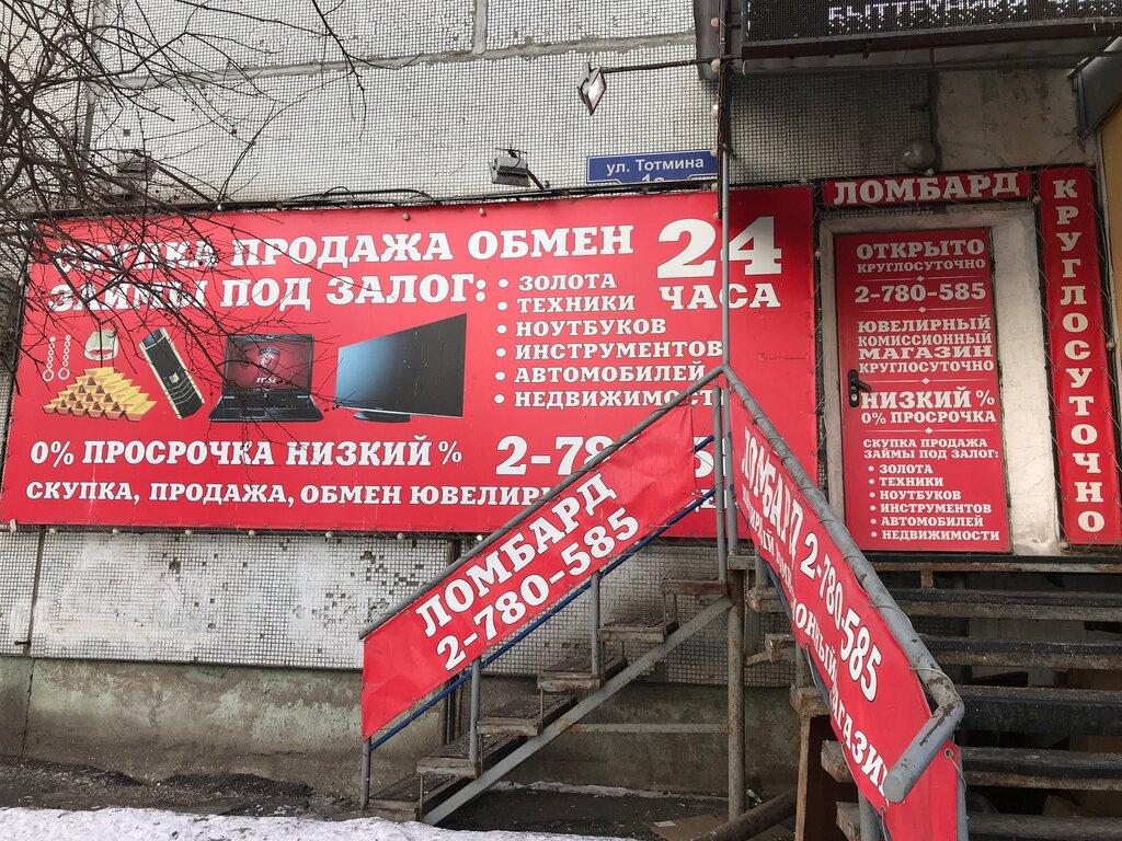 Красноярск продажа товаров ломбард продать настенные часы becker gustav