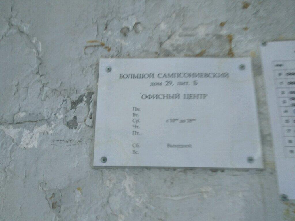 оборудование для лёгкой промышленности — Центр паровой техники — Санкт-Петербург, фото №1