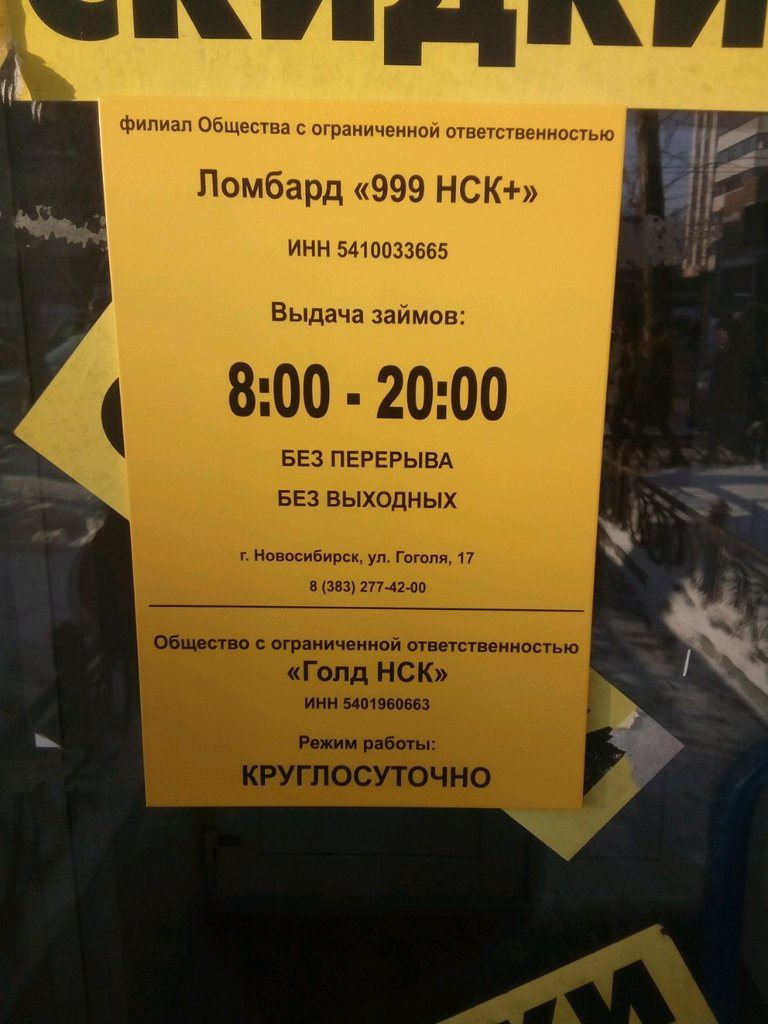 e202e24f57f6fe9 FLOra ОПТ - магазин цветов, метро Маршала Покрышкина, Новосибирск ...