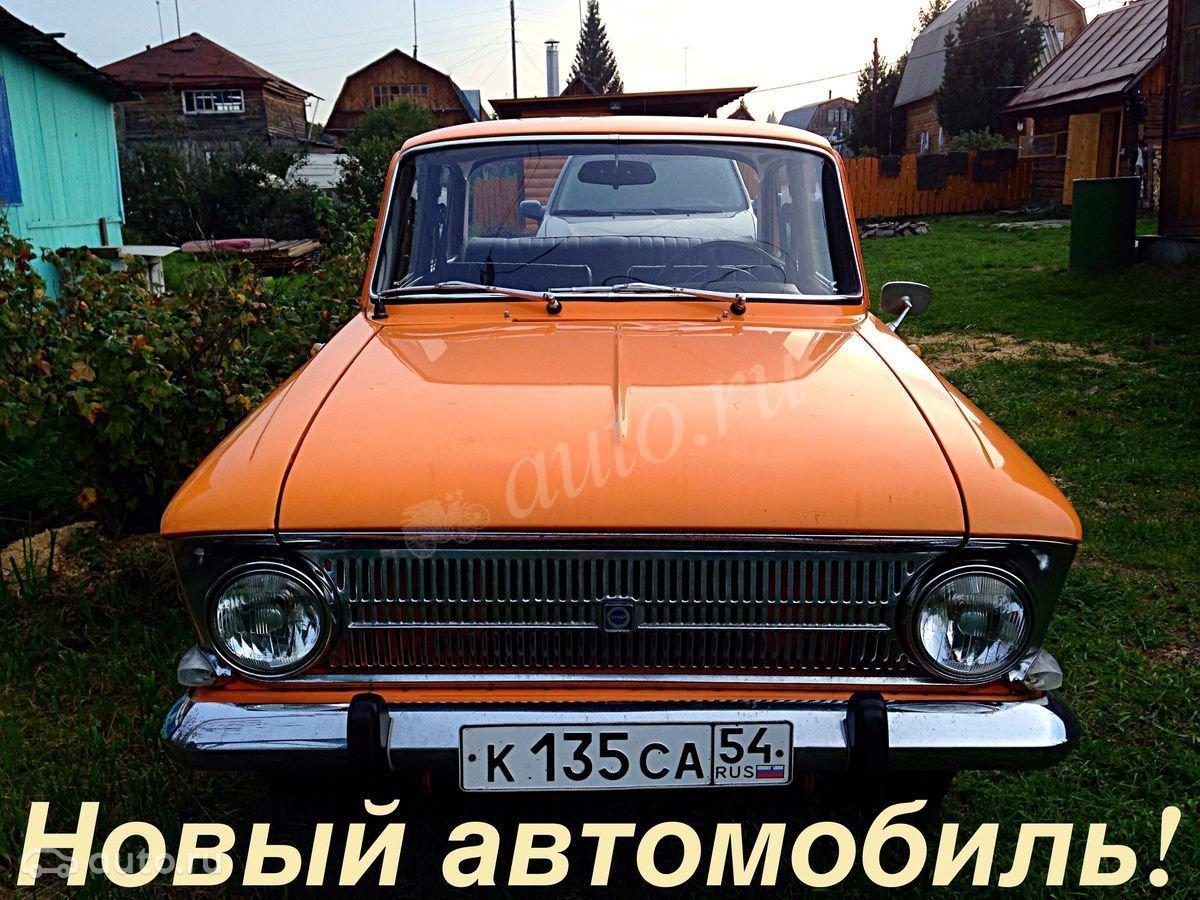 купить москвич фото