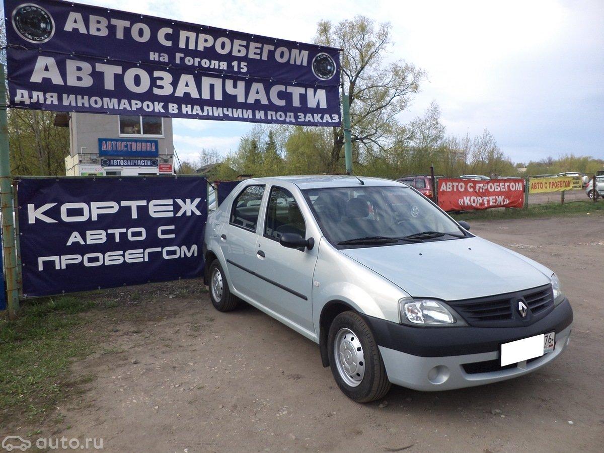 Купить авто с пробегом в ярославле и области