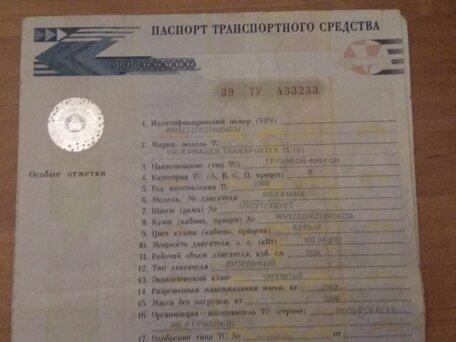 Паспорт на транспортер купить запчасти фольксваген транспортер т3