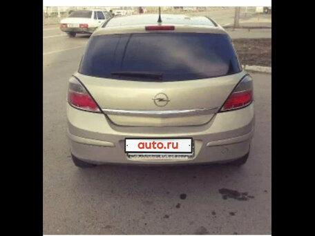 Купить Opel Astra пробег 198 000.00 км 2008 год выпуска
