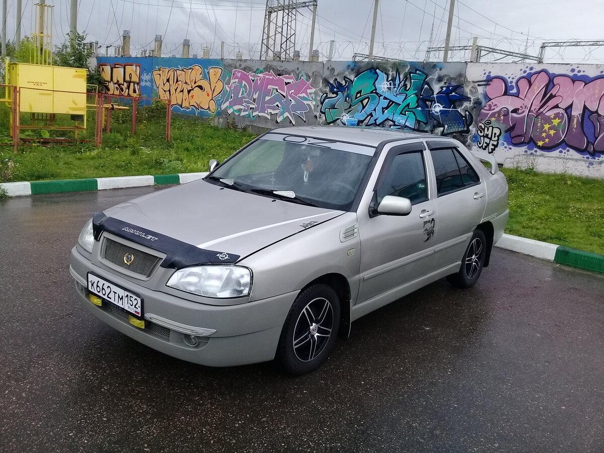 Авто в нижнем новгороде чери амулет амулеты и обереги и талисманы и их значение