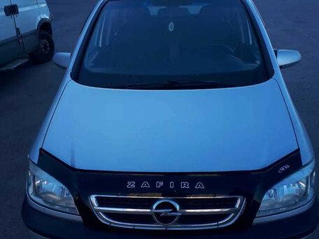 Купить Opel Zafira пробег 220 000.00 км 2003 год выпуска