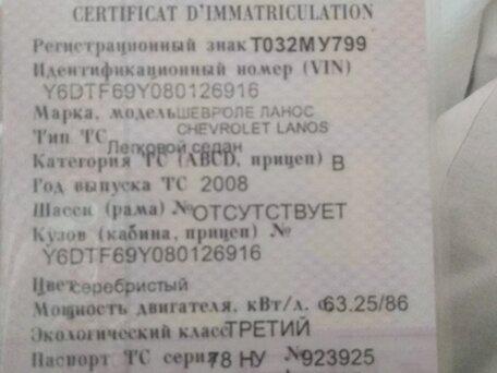 Купить Chevrolet Lanos пробег 225 000.00 км 2008 год выпуска