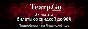 https://avatars.mds.yandex.net/get-banana/28825/CFAyuAgVs5G1brE7XkwTpE_banana_20161021_theatrego-2.png/optimize