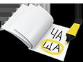 Яндекс.Грамота