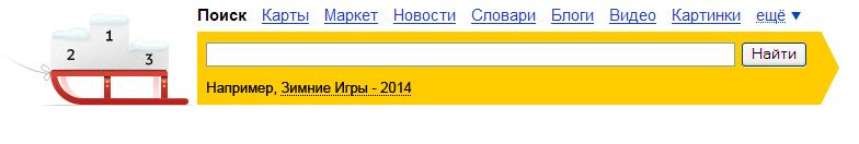 Зимние Игры - 2014