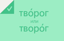 Тест: основные сложности русского языка