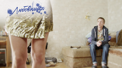 """Сериал """"Любовницы"""" в рамках """"Быть или не быть"""" - совместного проекта КиноПоиска и ТВ-3"""