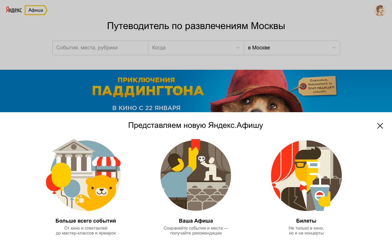 Новая Яндекс.Афиша