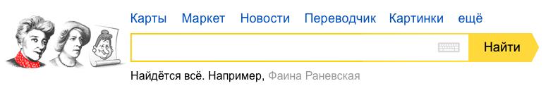 120 лет со дня рождения Фаины Раневской