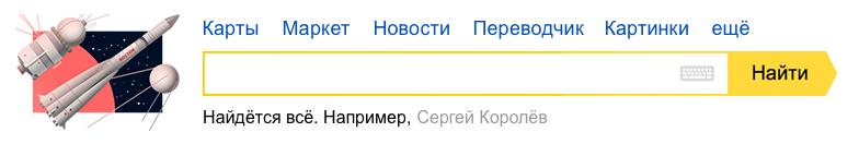 110 лет со дня рождения Сергея Королёва