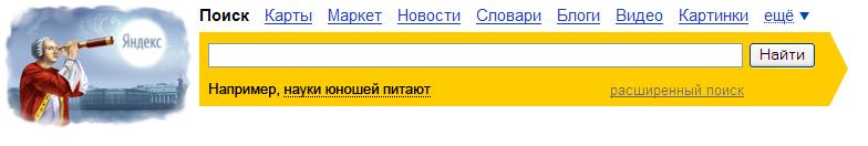 300 лет со дня рождения М.В. Ломоносова