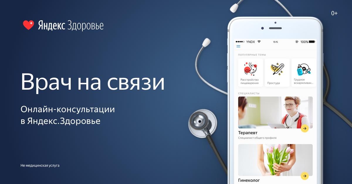 Консультации врача онлайн работа график доллар рубль на форекс