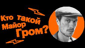 Кто такой Майор Гром