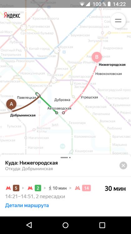 Яндекс метро москва схема 2020 скачать бесплатно