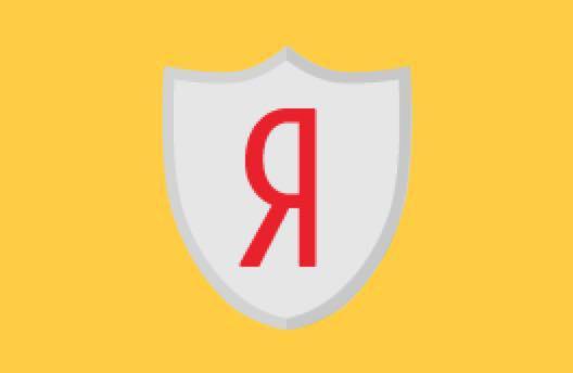 Защита в Яндекс.Браузере
