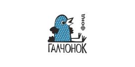 Фонд Галчонок