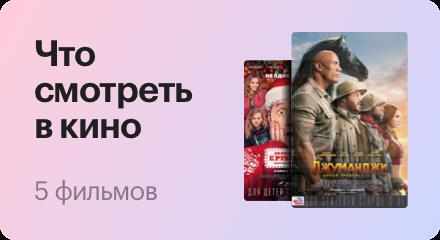 «Джуманджи», «Полицейский с Рублевки 2» и «Озеро диких гусей»