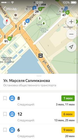 Транспорт для андроид онлайн киев яндекс