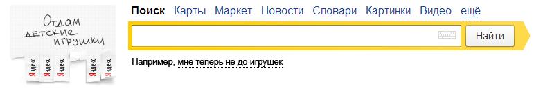 17 лет Яндексу