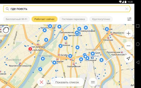 Андроид москвы яндекс на карта