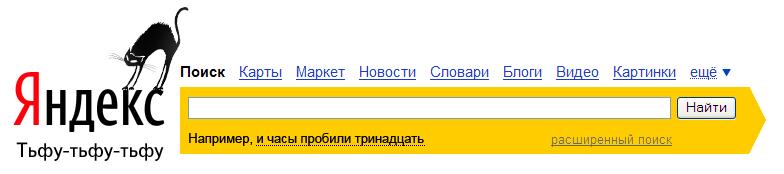 13-летие Яндекса - День отказа от предрассудков