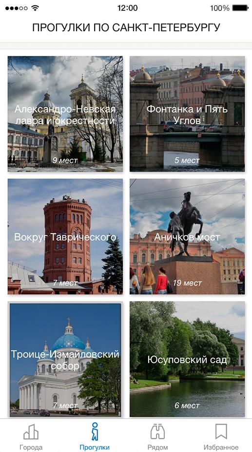 Главный экран приложения Яндекс.Прогулки