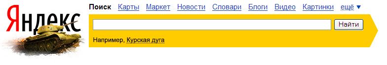 70 лет Победы на Курской дуге