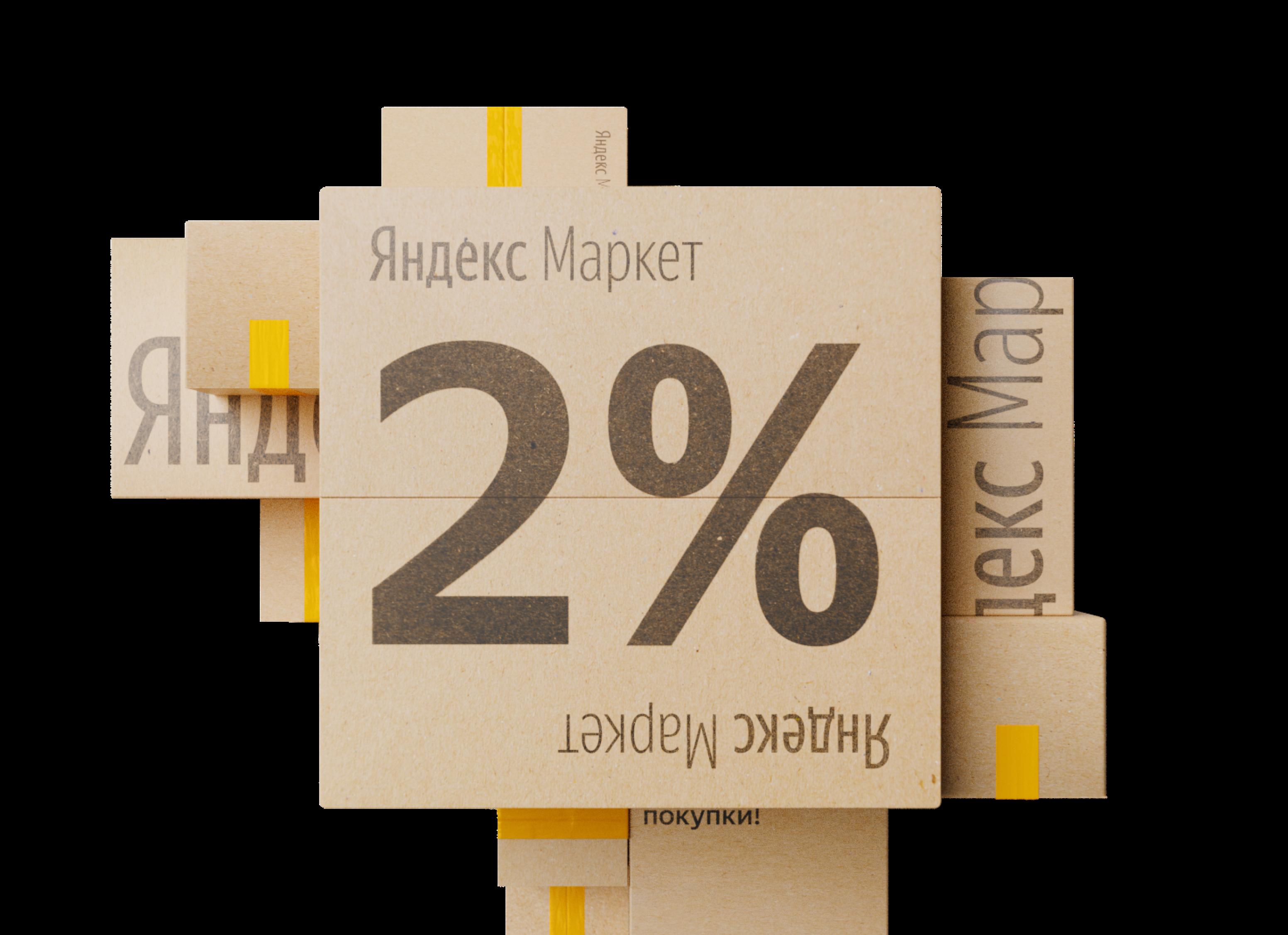 Подключитесь к маркетплейсу Маркета — комиссия за продажу в любой категории теперь всего 2%