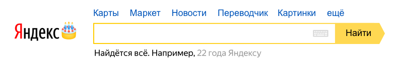22 года Яндексу