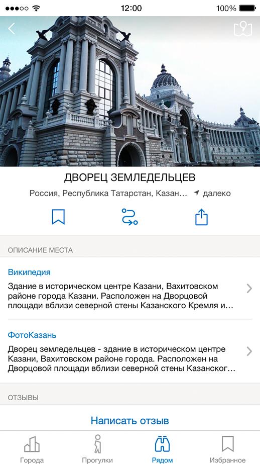 Карточка объекта в Яндекс.Прогулках