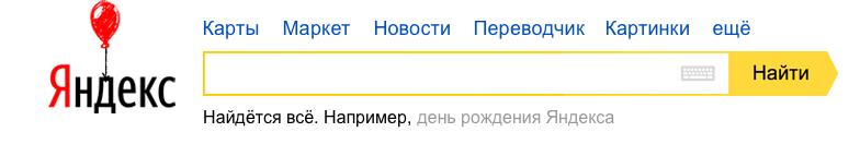 19 лет Яндексу