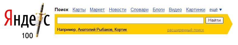 100 лет со дня рождения Анатолия Рыбакова