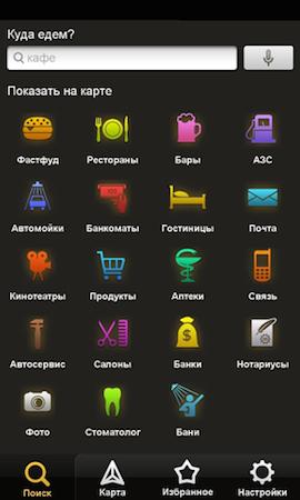 Яндекс навигатор самара для android