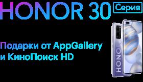 Honor 30 серия
