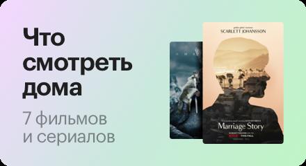 «Брачная история», «Викинги» и «К звездам»