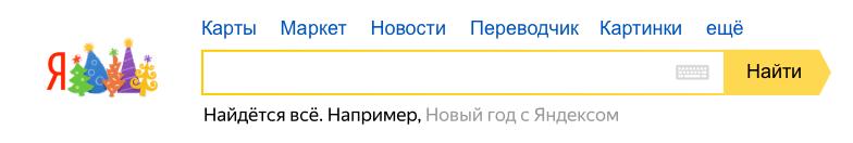 Новый год с Яндексом