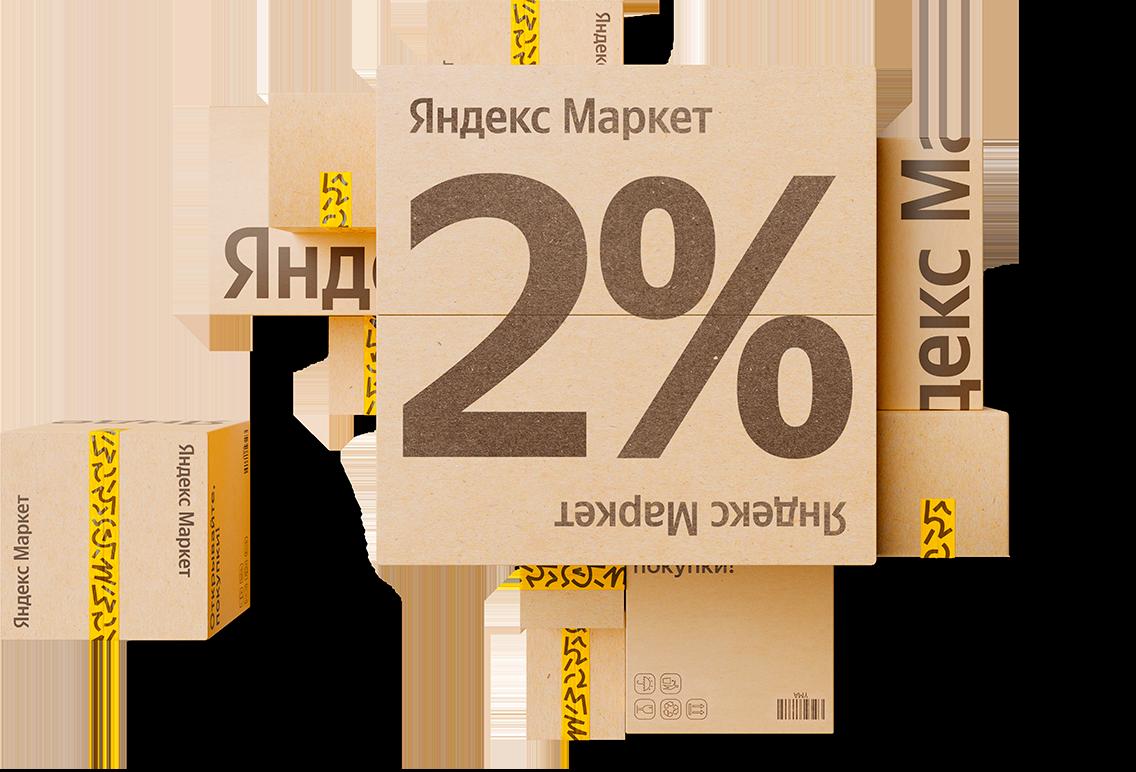 Подключитесь кмаркетплейсу Маркета — комиссия за продажу в любой категории теперь всего 2%