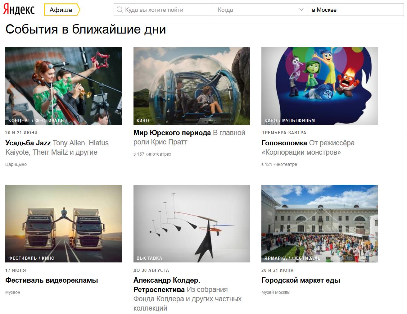 Дополнительная информация о событиях на Яндекс.Афише