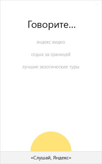 Yandex почту для виндовс