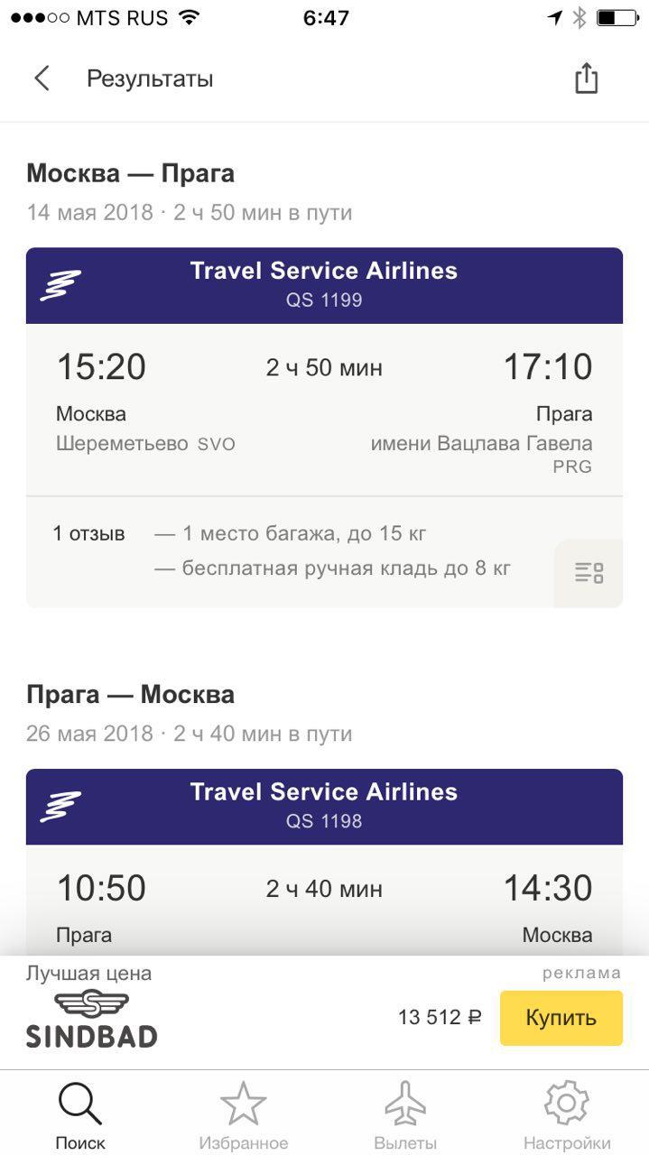 Яндекс авиабилеты дешево купить билеты на самолет благовещенск - бишкек