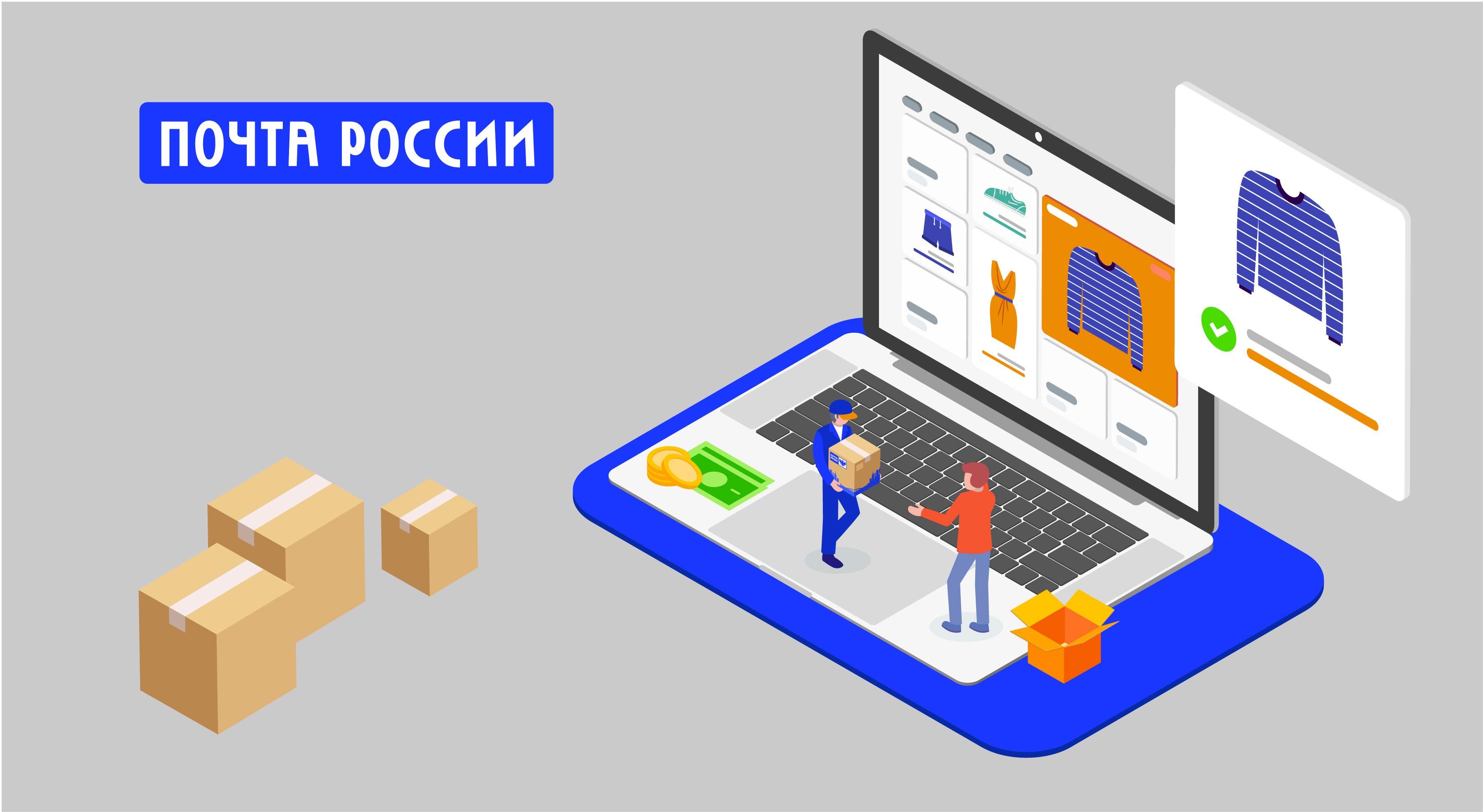 Расширяйте географию доставки с Почтой России — подключайтесь через Маркет всего за несколько часов
