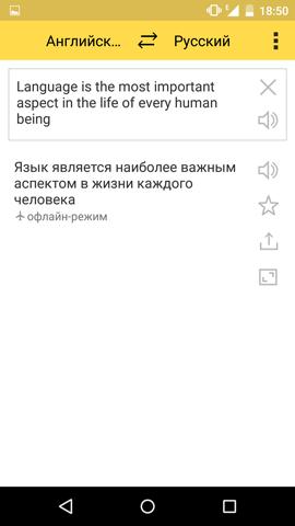 Yandex переводчик офлайн перевод